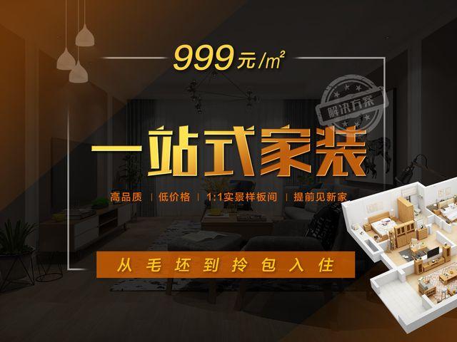 北京全包圆装饰公司的图片