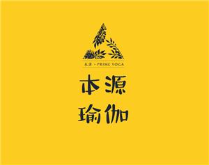 本源瑜伽生活馆(曼哈顿店)