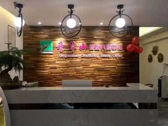 香草山调理养颜中心(建业凯旋广场店)