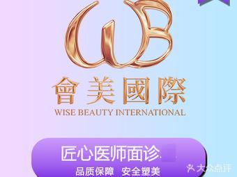 会美国际·吴波医疗美容诊所(中洲店)