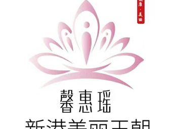 新港美丽王朝女子美容会所(旗舰店)