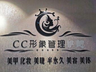 CC形象管理中心
