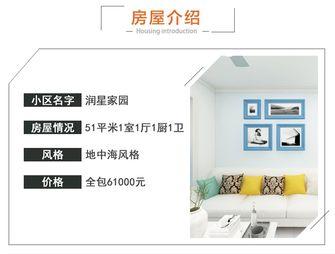 50平米公寓地中海风格其他区域装修案例