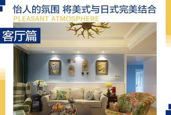 豪华型140平米四室四厅日式风格客厅装修案例