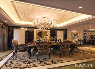 140平米四室一厅欧式风格餐厅装修效果图