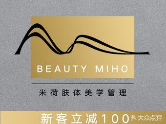 MIHO米荷肤体美学中心(悠方购物中心店)
