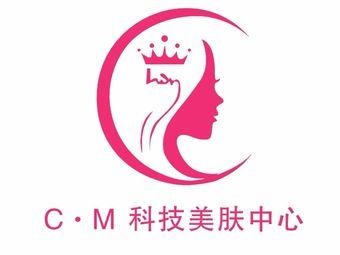 C·M科技美肤中心