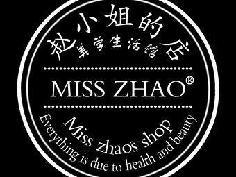 Miss zhao's shop赵小姐的店(顺河路店)