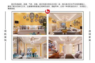 100平米三美式风格客厅图片大全