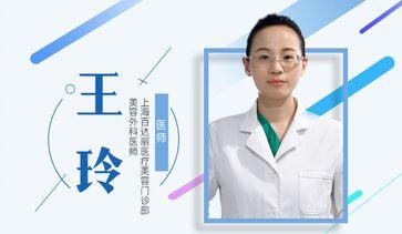 王玲医师风采