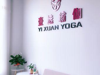 壹选空中瑜伽(昌和分馆)