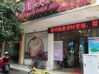 香约国际美容养生馆(六合路分店)