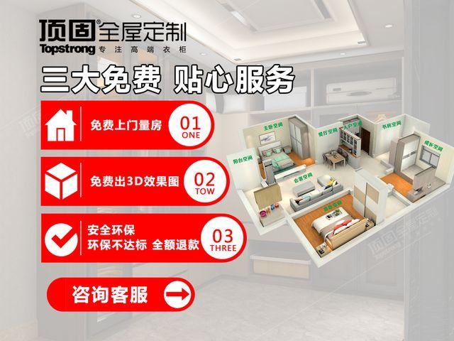顶固衣柜家具榻榻米全屋定制的图片