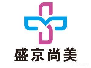 盛京尚美医疗美容眼鼻脂肪店