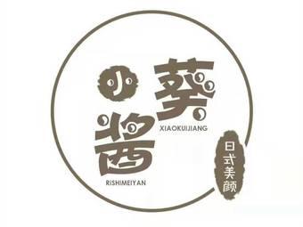 小葵酱の日式美学