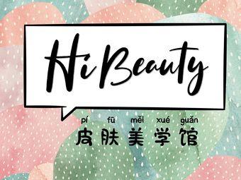 Hi Beauty皮肤美学馆(海伦国际店)
