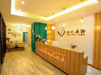 沁心瑜伽培训中心