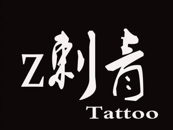 Z刺青纹绣