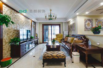 130平米四室两厅新古典风格客厅装修图片大全