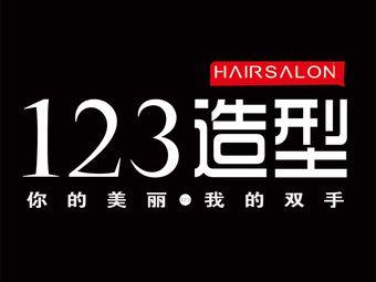 123造型(大润发店)
