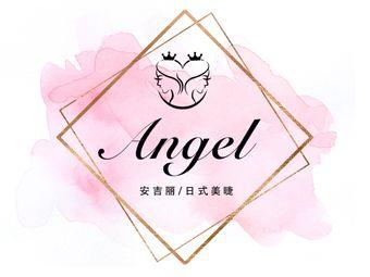 Angel 安吉丽日式美甲美睫沙龙(凯德西城店)