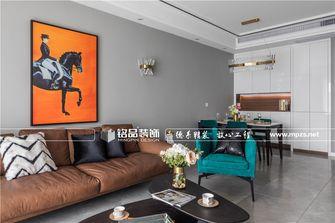 120平米三室一厅现代简约风格客厅图片大全