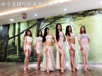 温可馨国际肚皮舞瑜伽学院