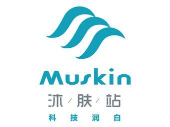 MuSkin沐肤站(虹桥城市花园店)