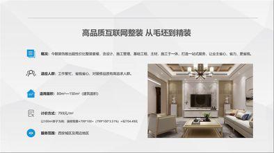100平米三室两厅现代简约风格其他区域欣赏图