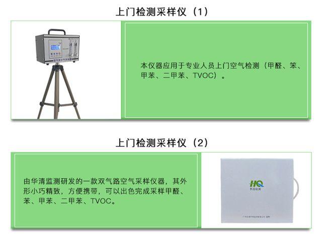 华清环境监测旗舰店的图片