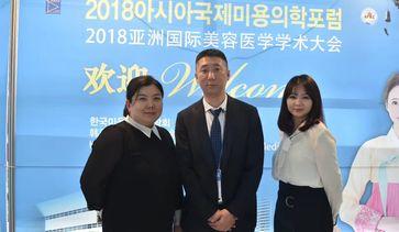 受邀参加2018亚洲国际医学美容学术大会