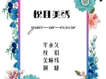 悦目美绣·半永久纹眉(七一路店)