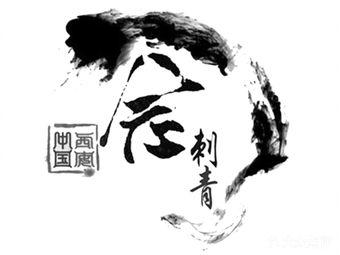 念刺青Studio
