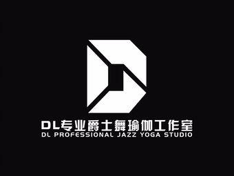 DL专业爵士舞瑜伽工作室(芝罘店)