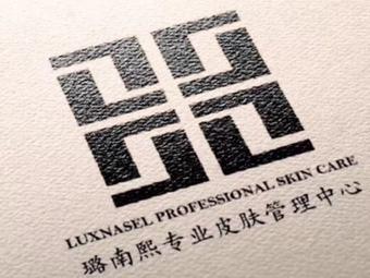 璐南熙专业皮肤管理(NO.5367)