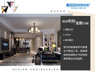 10-15万140平米现代简约风格客厅效果图
