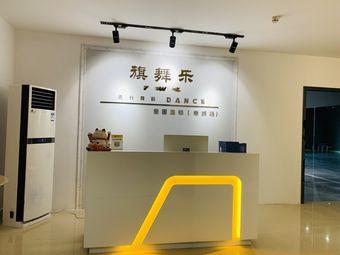 旗舞乐流行舞蹈培训连锁机构(惠城店)