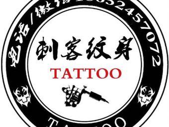 刺客纹身TATTOO(八年老店)