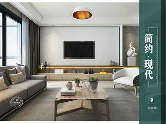 130平米四室两厅现代简约风格客厅欣赏图