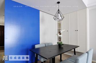 110平米现代简约风格餐厅图片大全