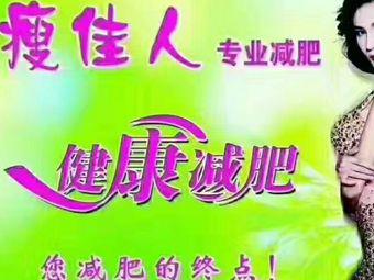 潇蔓瘦佳人(文峰山路大成郡店)