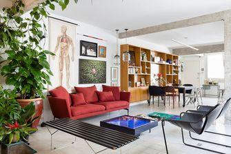 120平米三田园风格客厅欣赏图