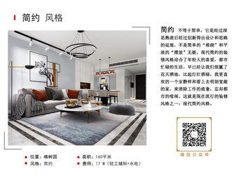 15-20万140平米四室一厅现代简约风格客厅装修案例