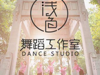 浅色舞蹈工作室