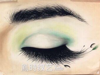 鳳時纹艺Tattoo