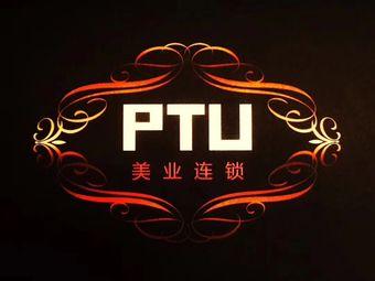 PTU纯剪(石排店)