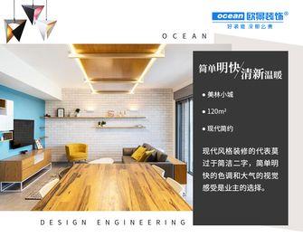 10-15万120平米现代简约风格客厅装修图片大全
