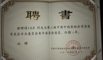 于文友医师被中国中西医结合学会医学美容专业委员会聘为青年委员会委员