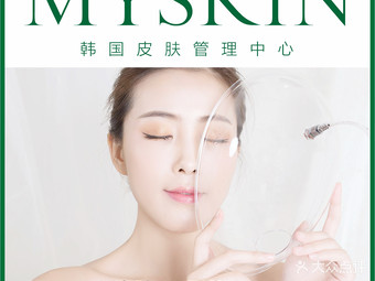 MYSKIN韩国皮肤管理中心(保利店)