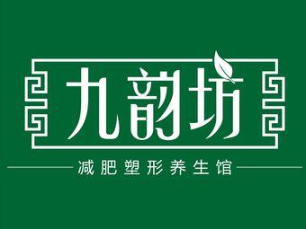 九韵坊减肥塑形养生馆(华创公馆店)
